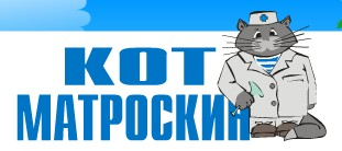 Сеть ветеринарных центров Кот Матроскин отзывы: клиника Кот Матроскин в Нижнем Новгороде отзывы.