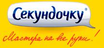Секундочку Москва отзывы: ремонтная мастерская Sekundochku отзывы клиентов